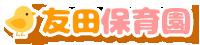 社会福祉法人友田保育園